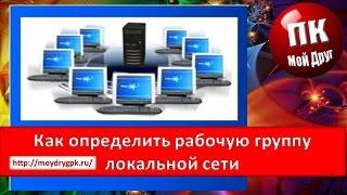 как определить рабочую группу локальной сети в Windows 7