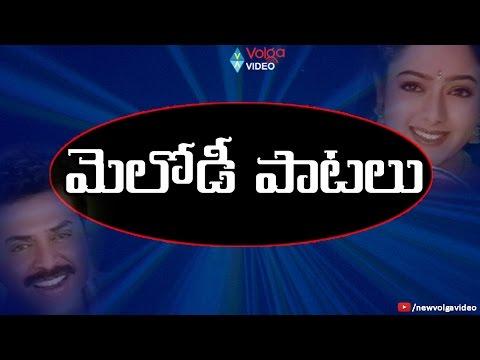Telugu Melody Paatalu - Telugu All Time Super Hit Video Songs - 2016