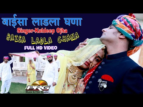 Baisa Ladla Ghana | बाईसा लाड़ला घणा | VIDEO Song | Kuldeep Ojha | Twinkle | Bidai Song | PRG Full HD