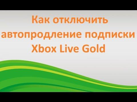 Как отключить автоматическое продление подписки Xbox Live Gold