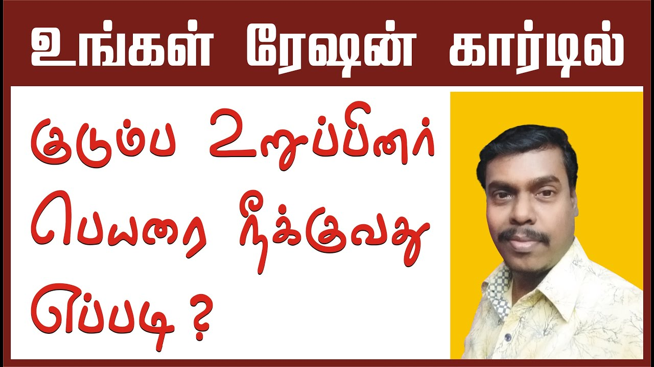 how to remove name in ration card  tnpds  ration card