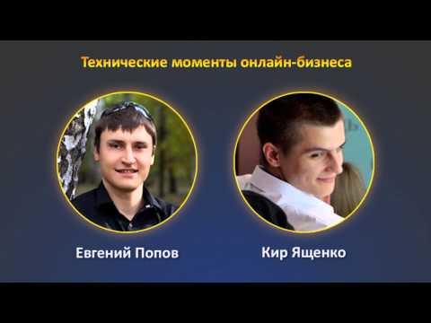 Евгений Попов: Технические