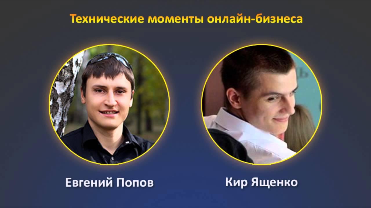 Евгений Попов | Евгений Попов: Технические фишки инфобизнеса