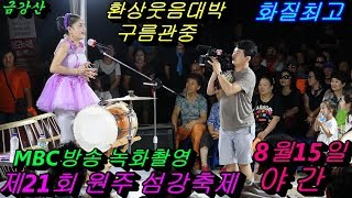 💗버드리 MBC 방송국 아침발전소 녹화촬영 팁웃음대박최고💗8월15일 야간 제21회 원주섬강축제 초청 공연