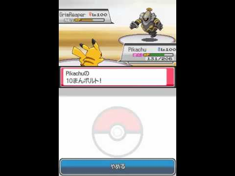 Pokémon Wi-Fi Battle #3: vs MTGXerxes [Gen IV OU]