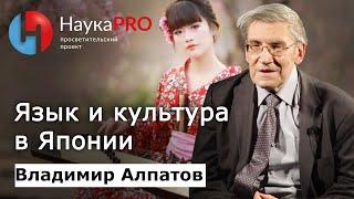 Владимир Алпатов - Язык и культура в Японии