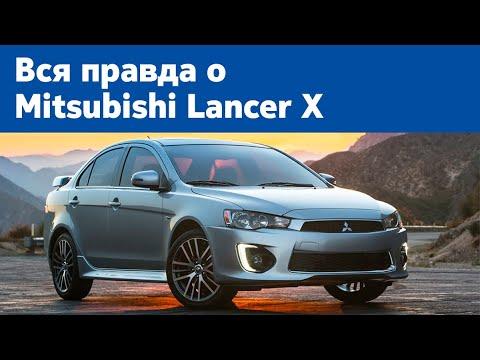 Вся правда о Mitsubishi Lancer X от автомеханика