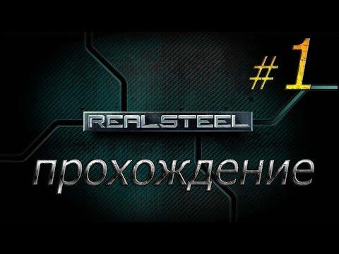 Игра Максимальная сталь Перезагрузка играть онлайн