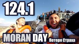 Moran Day 124.1 - Потеря Страха