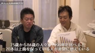 01:00 恐るべき歯周病とは!? □DVDはこちら → http://horiemon.com/sta...