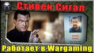 Стивен Сигал работает в Wargaming... Серьезно!!!!