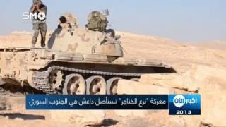 #داعش يزرع المخدرات ويبيعها بين العراق وسوريا كمصدر تمويل