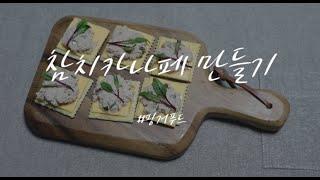 """핑거푸드 """"참치카나페""""로 와인안주 만…"""
