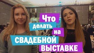 СВАДЕБНАЯ ВЫСТАВКА в Premier Palace Hotel Kharkiv 2018 г. Город Харьков