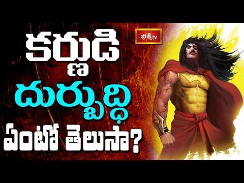కర్ణుడి దుర్బుద్ధి ఏంటో తెలుసా? || Sampoorna Mahabharatam || Episode 63 || Bhakthi TV