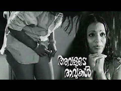 Avalude Ravukal Malayalam Movie | Seema, Ravi kumar | Malayalam Full Movie| New Malayalam Movies