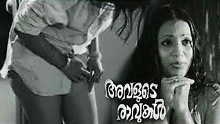 Avalude Ravukal Malayalam Movie   Seema, Ravi kumar   Malayalam Full Movie  New Malayalam Movies