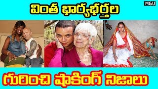 Top 8 unbelievable Couples || in telugu || Mysteries and Unknown Facts