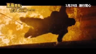 """黑海潛航:追擊20億 (Black Sea) 15"""" 預告片 - 1月29日 潛行驚心"""
