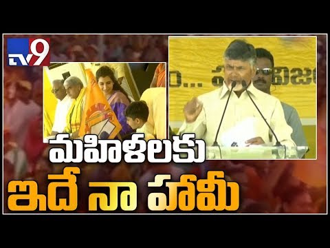90,000 CBN Army working for TDP win - Chandrababu - TV9