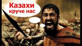 300 спартанцев отдыхают. Казахи задумались снять фильм про Орбулаккую битву.
