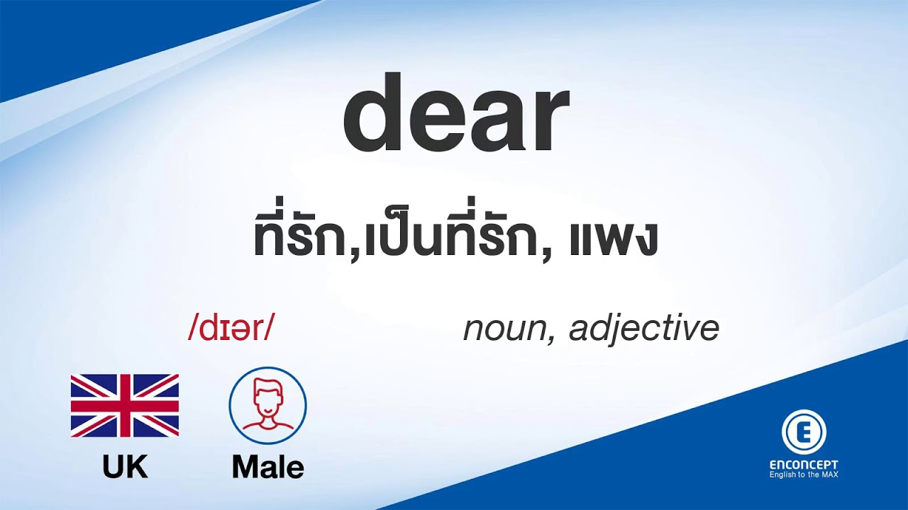 dear ออกเสียงว่า แปลว่า อะไร แปลภาษาอังกฤษเป็นไทย By ENCONCEPT Dictionary