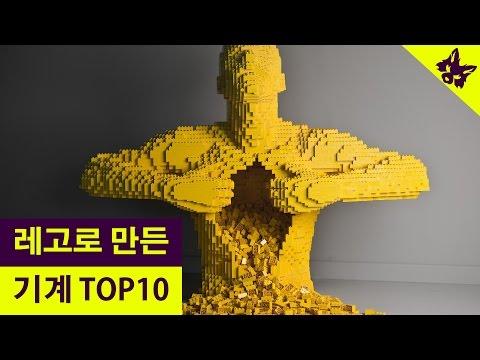레고로 만든 기계 TOP10