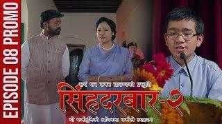 Singha Durbar | Season 2 | Episode 8 - Promo