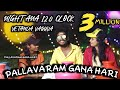 NIGHT AANA 12 O CLOCK VEETUKU VARUVA|2021|PALLAVARAM GANA HARI NEW SONG | 1080P |