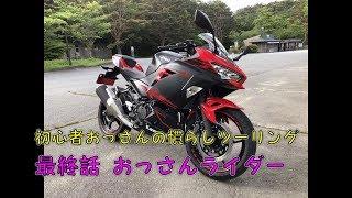 【モトブログ】初心者おっさんの慣らしツーリング 最終話 おっさんライダー【2018 ninja250】 thumbnail