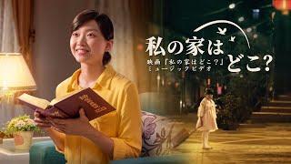 キリスト教讃美歌「私の家はどこ?」クリスチャン 真実と感動物語 ! 日本語 吹き替え  ミュージックビデオ