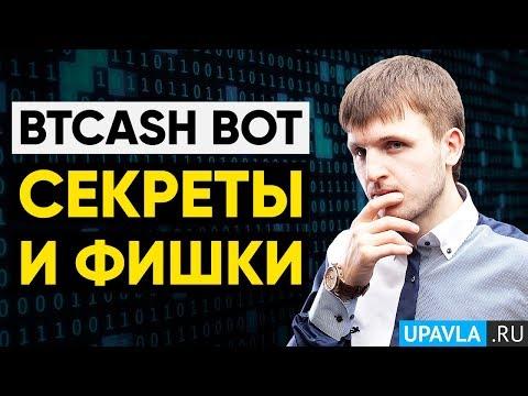 BtCash Bot | 3 Варианта Настройки Робота, Рекомендации по работе с Советником, Ответы на Вопросы!