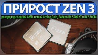 📈ПРИРОСТ ZEN 3, рекорд курса акций AMD, новый Athlon Gold 3150U, Radeon RX 5500 XT и RX 5700M