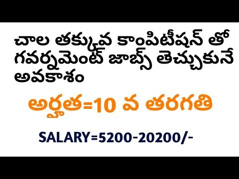 governemnt jobs telugu | ministry of defence recruitment 2018 | job update in telugu