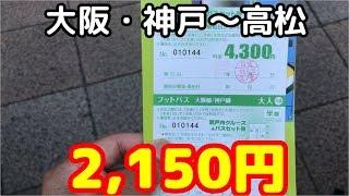 【お得切符】大阪・神戸~高松を2,150円で移動!瀬戸内クルーズ&バスセット券【フットバス】