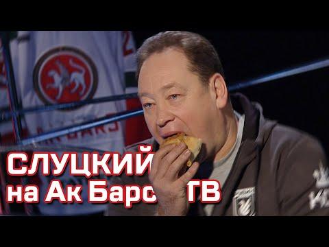 Эчпочмаки, Савин, инстаграм | Слуцкий на «Ак Барс ТВ»!