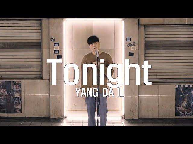양다일(Yang Da Il) '이 밤 (Tonight)' LIVE CLIP