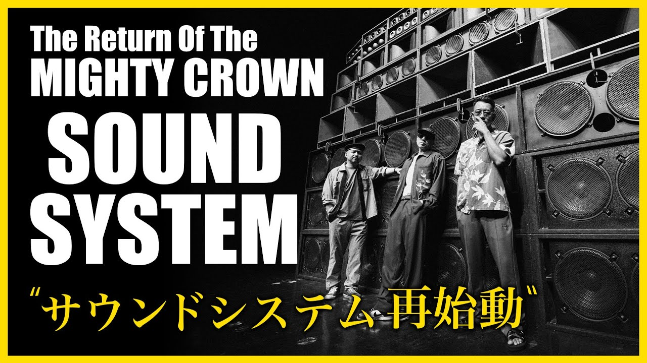 The Return Of The Mighty Crown Sound System / サウンドシステム再始動 [ 映像最後に重大発表 ]