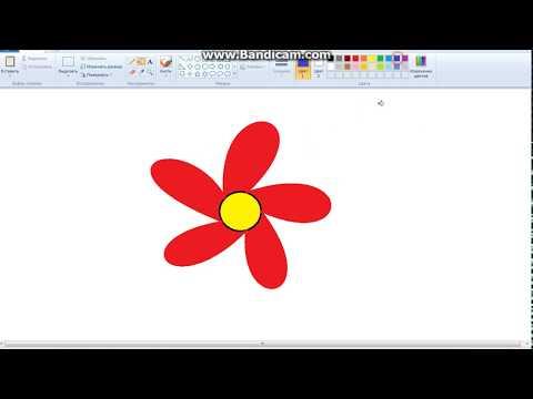 Как нарисовать цветок в Paint
