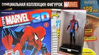 Герои MARVEL 3D Официальная коллекция фигурок! Распаковка и обзорВыпуск №1 Человек паук