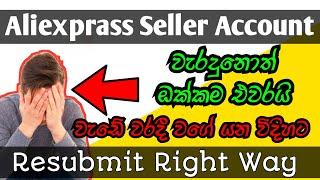 Aliexpress Seller Account - Suspended Or Resubmit සිංහලෙන් දැනගමු screenshot 1