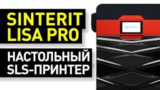 обзор 3D-принтера Sinterit Lisa Pro: настольная SLS-печать второе поколение Sinterit Lisa