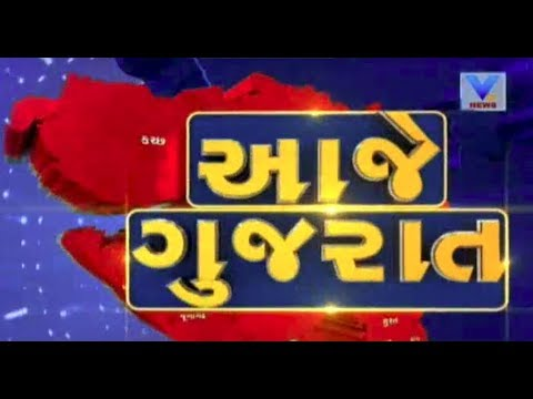 Aaje Gujarat (આજે ગુજરાત) | 4th December'17 | Vtv News