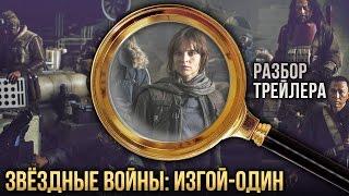 Звёздные войны: Изгой-Один - Разбор трейлера