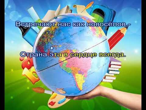 Наша школьная страна (версия 1, караоке для детей)