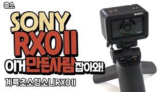 초소형 카메라 소니 R…