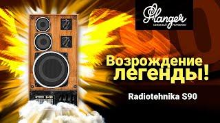 Возрождение легенды! Radiotehnika S90 (35 АС-012) и все семейство...