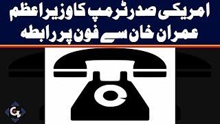 US President #Trump contacts Prime Minister Imran Khan | GTV #News