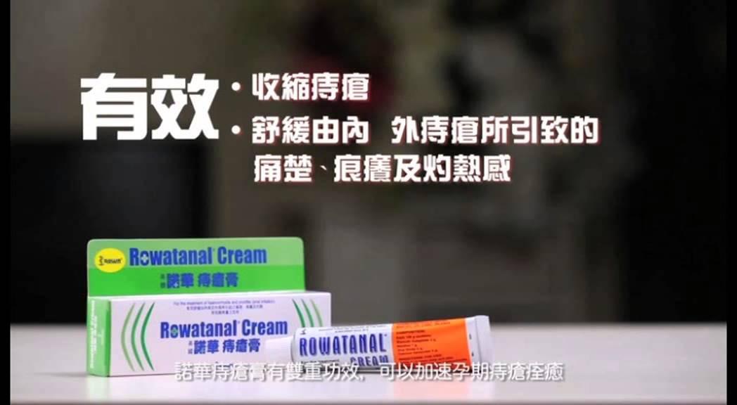 HKC Enterprises - Rowatanal Cream 諾華痔瘡膏 (30-sec) - YouTube