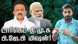BJP யுக்தியை கையிலெடுக்கும் DMK.. முற்றும் மோதல்! | Elangovan Explains
